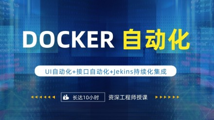 【海德在线教育】Docker技术在自动化测试中的应用