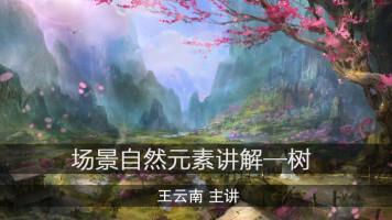 场景自然元素 树-电影概念原画设计教程