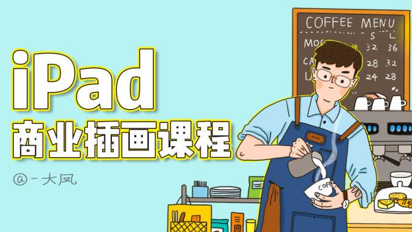 【九设学堂】零基础iPad商业插画教程-大凤Procreate