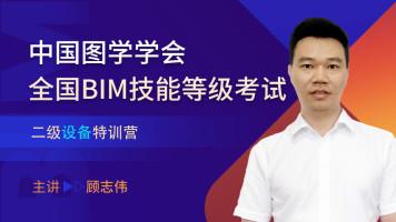 全国BIM技能等级考试二级设备特训营