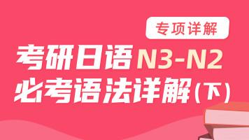 考研日语必考语法详解(N3-N2  下)