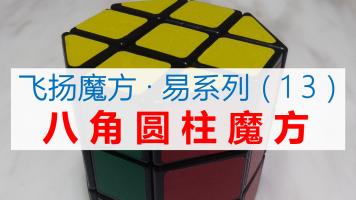 八角圆柱魔方完全复原教程【飞扬魔方·易系列】