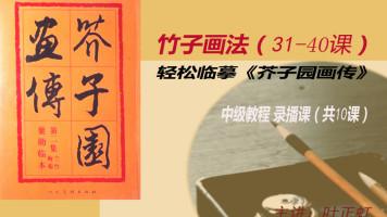 国画竹子画法(31—40)——轻松临摹《芥子园画传》 中级课程
