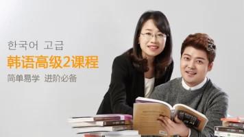 韩语高级2学习课程自学视频教程