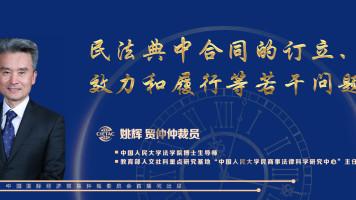 贸仲直播间民法典专题之合同的订立、效力和履行等若干问题