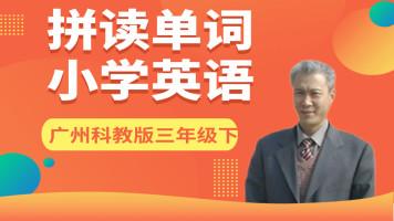 教读广州科教版小学英语三年级下单元词汇跟读法同步三年级起始