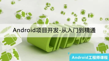 Android项目开发-从入门到精通