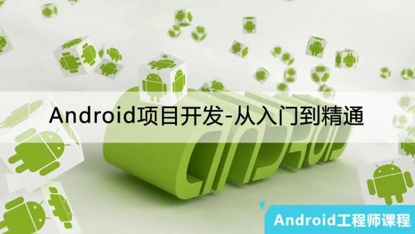 Android项目开发-从入门到精通