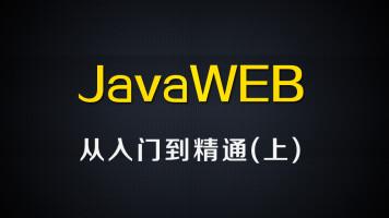 尚硅谷JavaWEB视频(上)