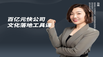 快公司企业文化落地工具课