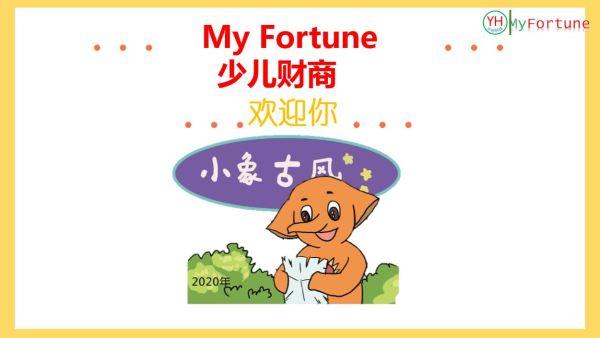 MyFortune(美富勤)少儿财商初级版第1期
