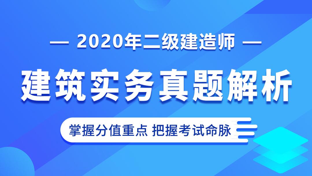 【大立】2020年二级建造师《建筑实务》考后真题解析