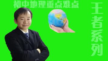 2020初中科学初中地理中考地理初一地理初三地理