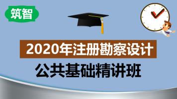 2020年注册勘察设计公共基础