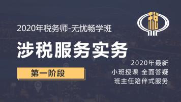 2020年税务师-涉税服务实务-先行班