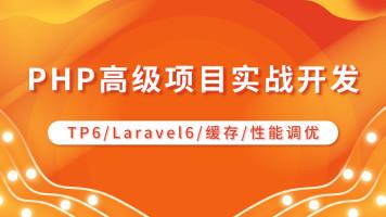 PHP高级项目实战开发/TP6/Laravel6/缓存/性能调优