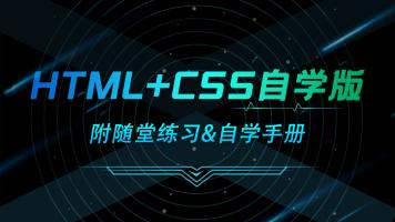 HTML/CSS完全自学教程