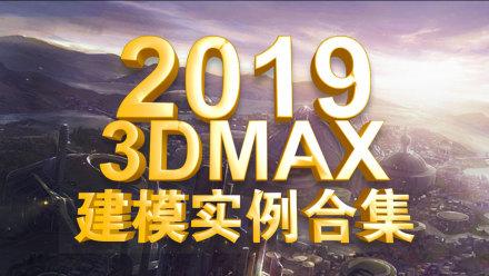 3DMAX建模实例合集(2019)【沐风老师】