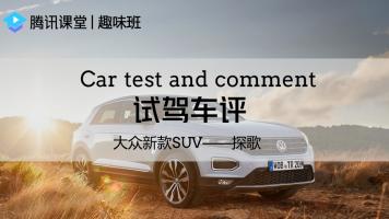 趣味班|试驾车评——大众新款SUV探歌