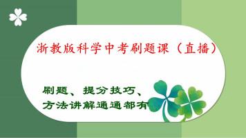 浙教版科学中考刷题