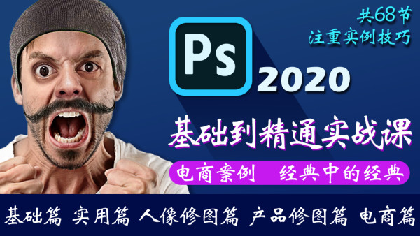 photoshop2020 基础到精通实战技巧课