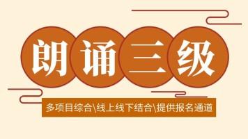 【多项目综合】朗诵考级三级课程(语言美育)