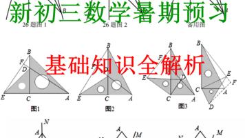 新初三暑期预习课_一元二次方程专题