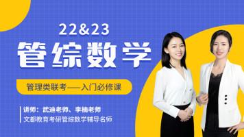 2022管综数学入门必修课(MBA、MPAcc、MPA、MEM等均可适用)