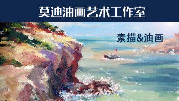 莫迪绘画免费课(水彩,油画,彩铅,素描,速写,板绘,漫画)