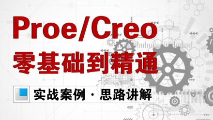 【鸿图学院】Creo/Proe产品设计【曲面/结构/钣金/仿真】免费讲解