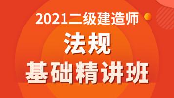2021年二建法规基础精讲班二级建造师考试建设工程法律法规