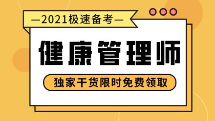 【零基础轻松学】86节健康管理师精讲课