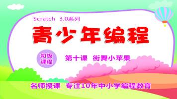 Scratch初级第十课  街舞小苹果
