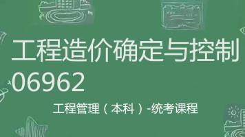 工程造价确定与控制06962