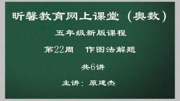 昕馨教育五年级奥数 第22周   作图法解题 (共6讲)