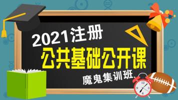 2021公共基础公开课