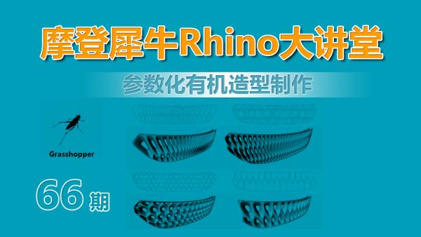 摩登犀牛Rhino第66讲-参数化有机造型制作