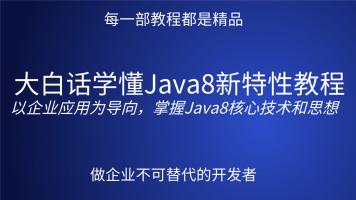 大白话学懂Java8视频教程(经典)