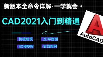 CAD2021零基础入门机械/模具/产品/钣金