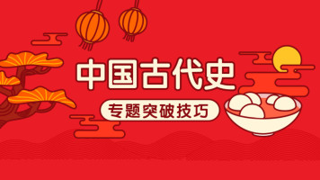 高考• 中国古代史考点突破