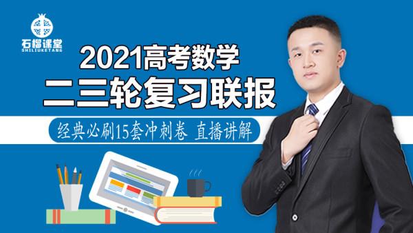 2021高考数学二三轮经典必刷15套卷