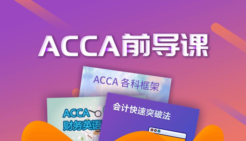 金程ACCA前导课