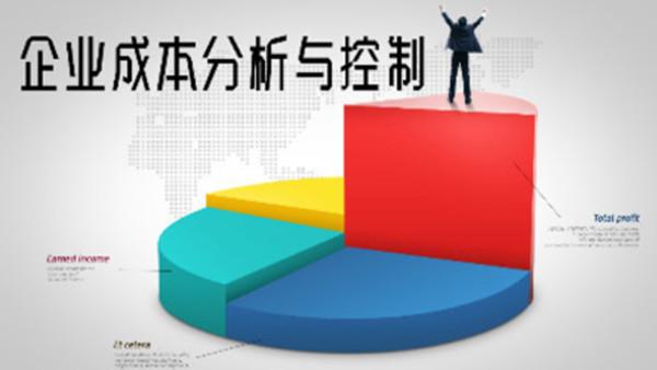 企业成本分析与控制