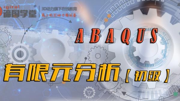 ABAQUS有限元分析-初级