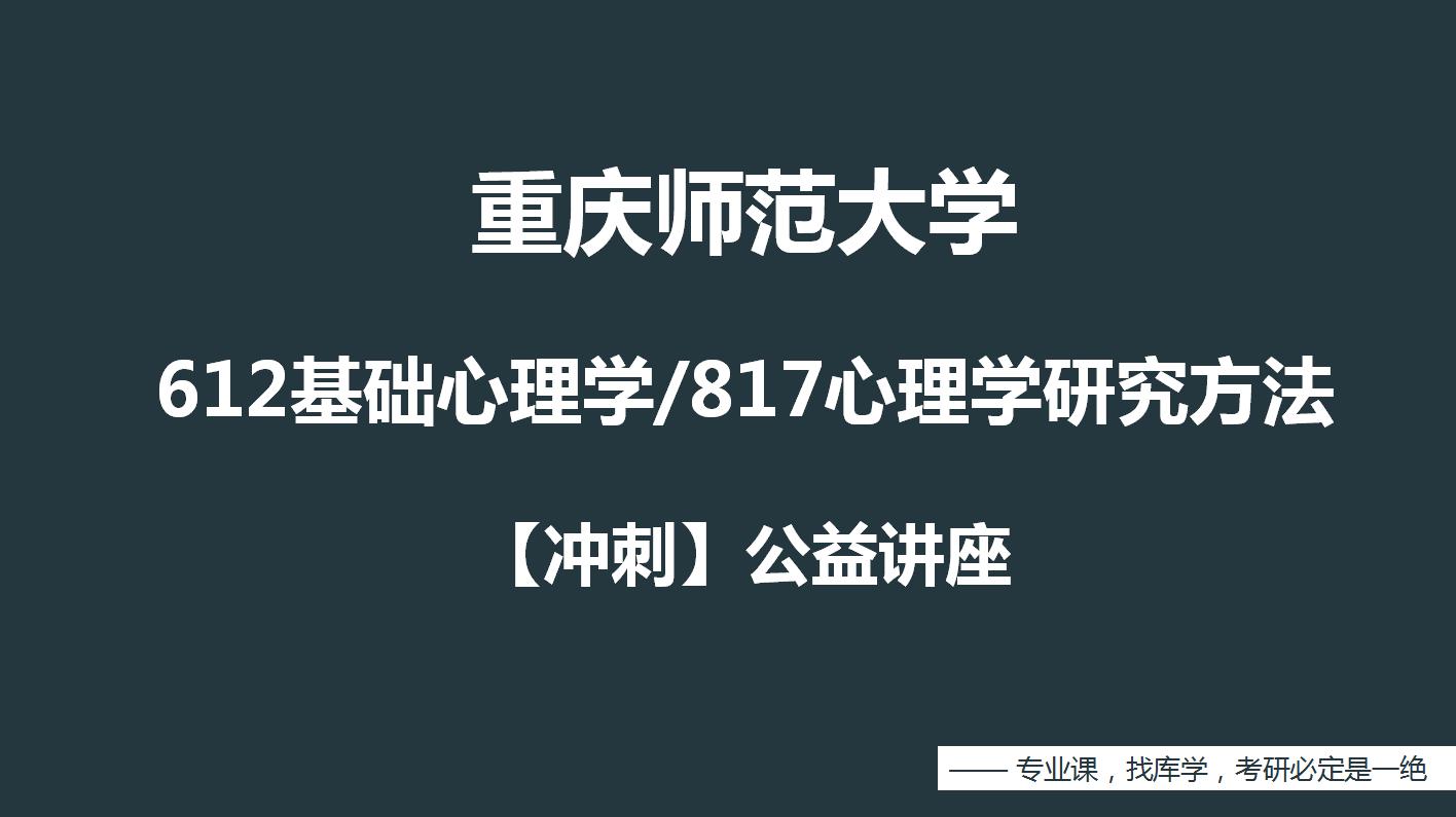 重庆师范大学/612基础心理学/817心理学研究方法/冲刺押题讲座