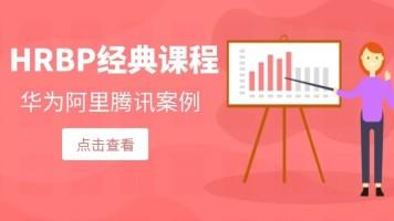 HRBP经典课程:华为阿里腾讯案例