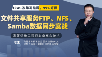 全新2020版文件共享服务FTP、NFS、Samba数据同步实战