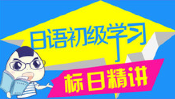日语初级学习-标日精讲