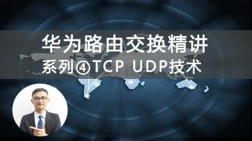 华为HCIA/HCNA路由交换精讲系列④TCP UDP技术视频课程[肖哥]