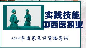 医学部【中西医结合执业医师】实践技能操作—2020年国家医师考试